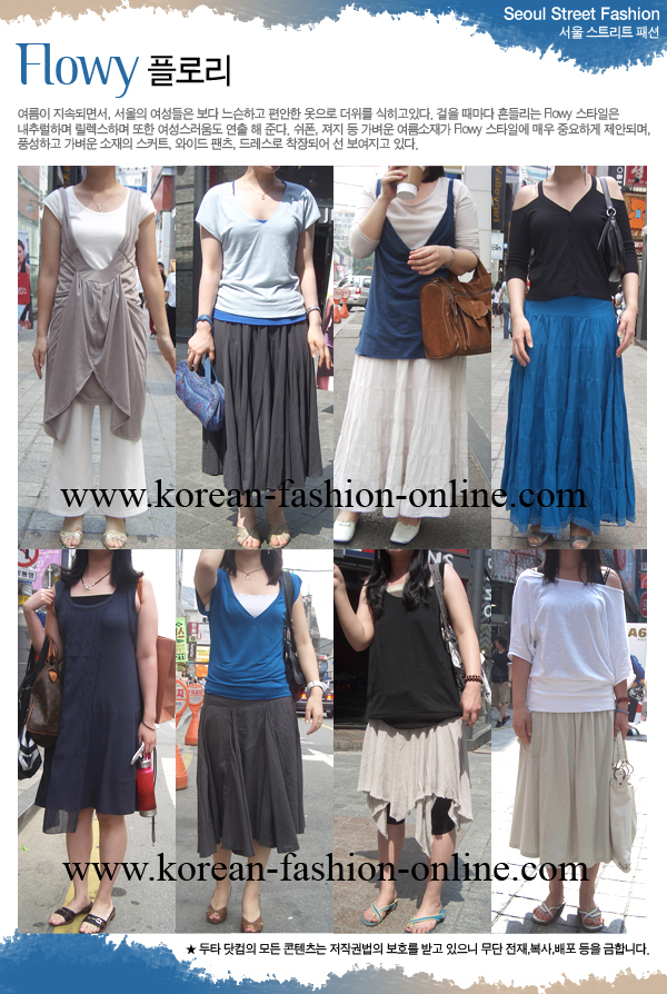 Korean Fashion Street Wear July 2006