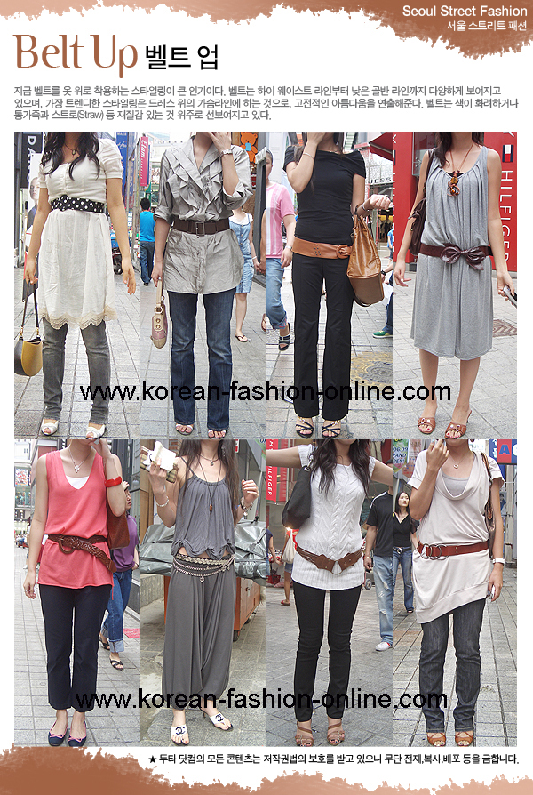 Korean Fashion Street Wear September 2006