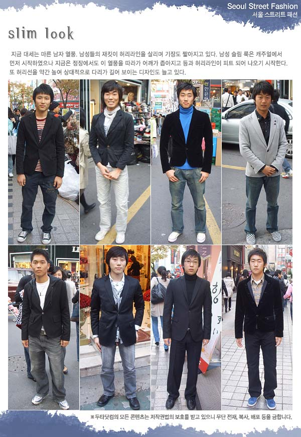 korean_fashion_streetwear_december2006_11