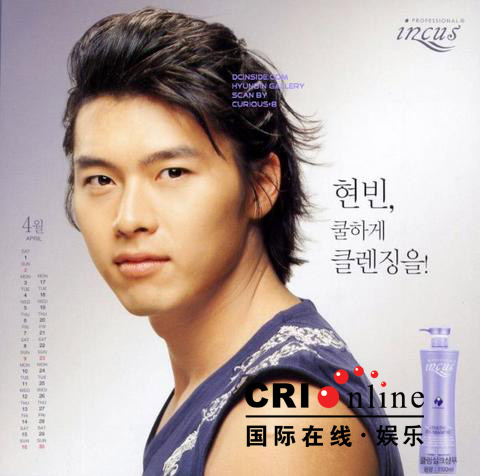 Korean Actor Hyun Bin