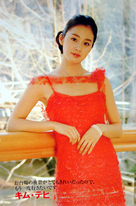 Korean Actress Kim Tae Hee Korean Actress Kim Tae Hee Korean Actress Kim Tae ...