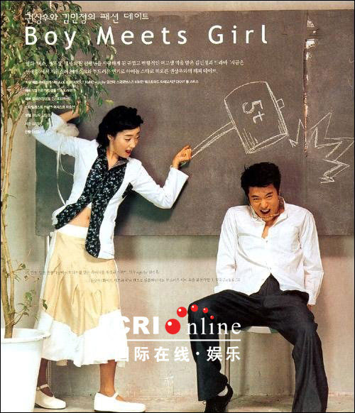 Korean Advertisement - Kwon Sang Woo & Kim Min Jeong